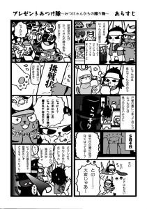 受付 OP説明マンガ こぴぃ
