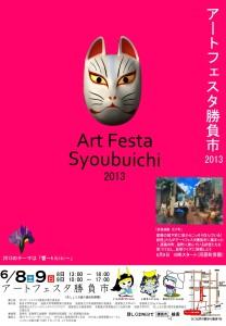 2013アートフェスタチラシ5