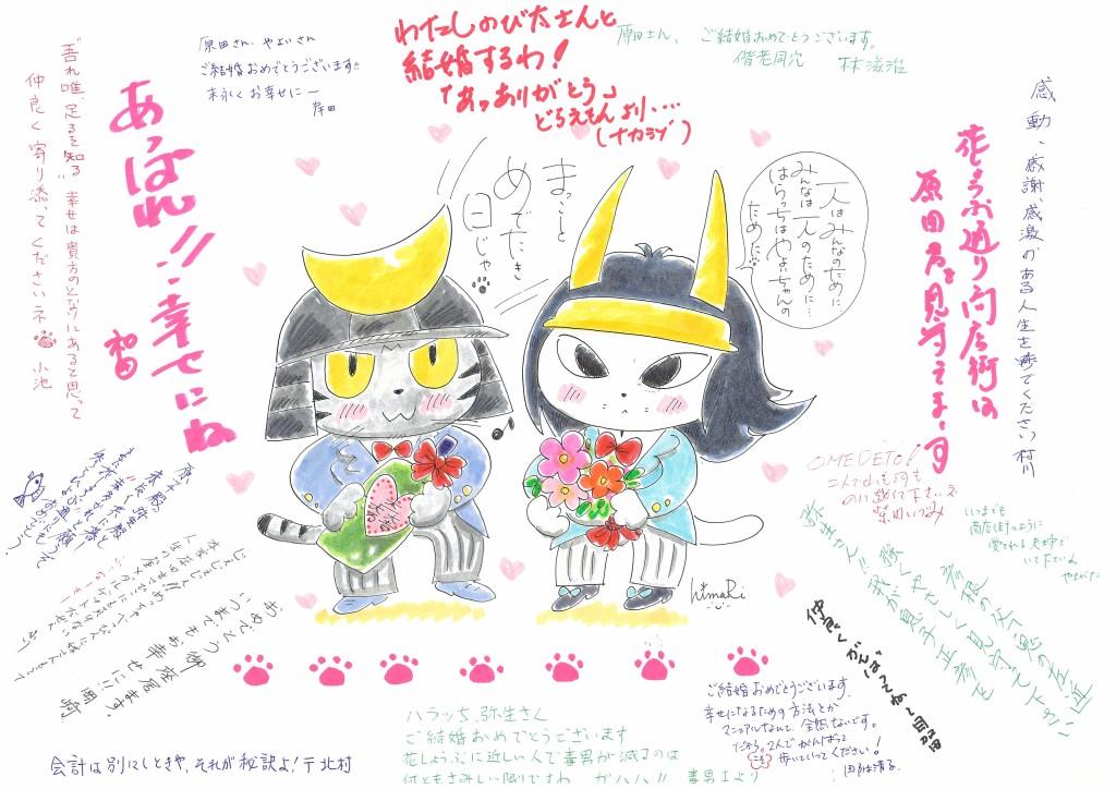 原田君・弥生さん結婚式・色紙20131102